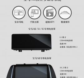 宝马786换屏多媒体系统