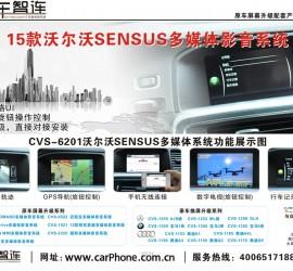 CVS-6201沃尔沃SENSUS多媒体影音系统