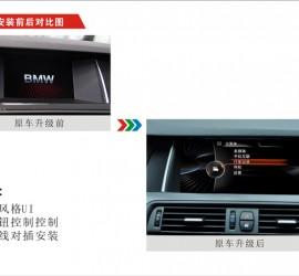 卡锋宝马5系换屏多媒体影音系统  CVS-1355