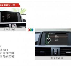 CVS-1328宝马i Drive多媒体影音系统