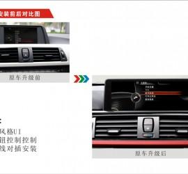 CVS-1356宝马3系换屏升级影音系统