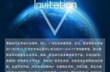 广州车智连与您相约2017年2月15-17日参加第十四届深圳国际汽车改装服务业展览会