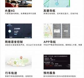 奥迪4G智能声控云导航