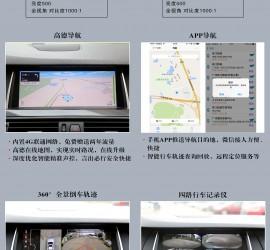 宝马4G智能多媒体辅助系统