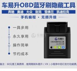 车易升OBD自助刷隐藏改装工具