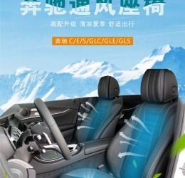 奔驰座椅通风系统