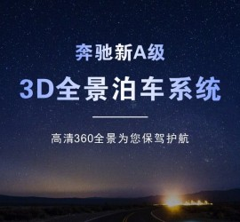 A级360 3D全景倒车辅助系统动态演示