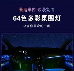沃尔沃 S90 无线多彩氛围灯