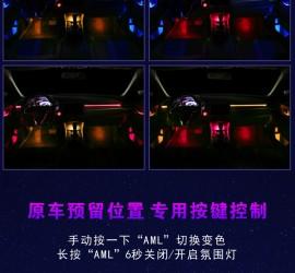 十代思域氛围灯使用说明