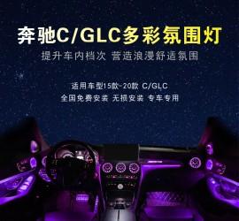 奔驰 C/GLC 64色氛围灯