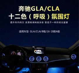 奔驰GLA 12色氛围灯