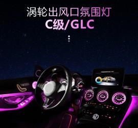 奔驰 C级/GLC 涡轮出风口氛围灯