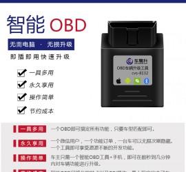 车易升OBD自助刷奔驰隐藏功能