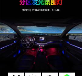 2020款天籁车内氛围灯