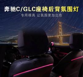 奔驰 C级/GLC 靠背氛围灯