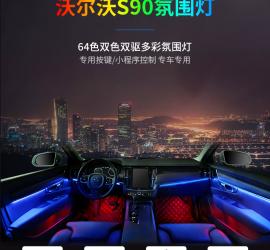 沃尔沃S90氛围灯
