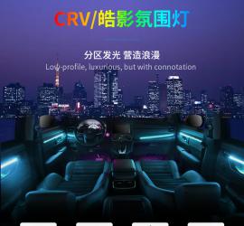 CRV/皓影 氛围灯