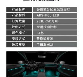 亚洲龙替换式氛围灯