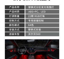 沃尔沃S60氛围灯
