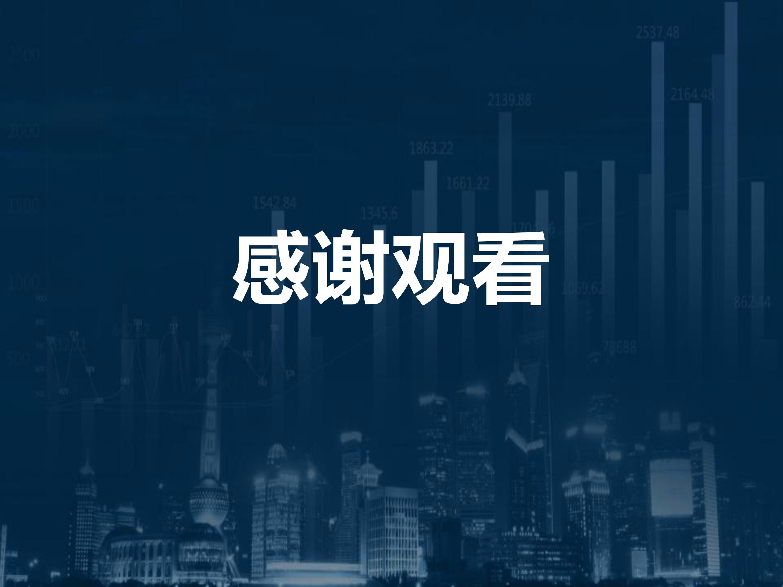 车智连&电商招商合作