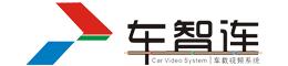 广州市车智连电子有限公司
