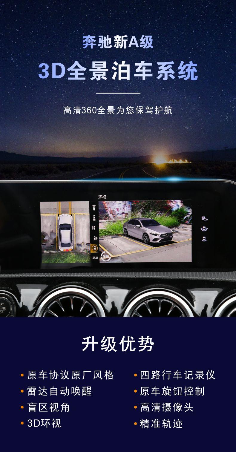 奔驰A级360全景3D倒车辅助系统