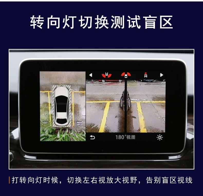 奔驰360全景倒车辅助系统