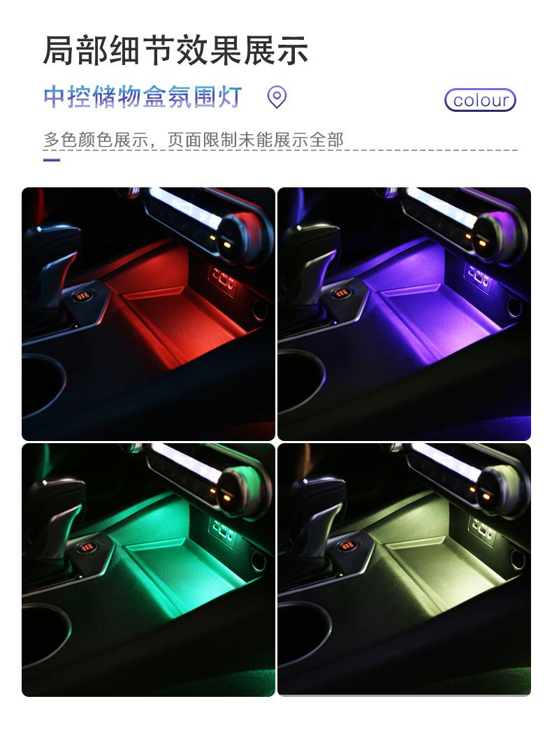 08中控储物盒颜色展示